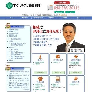 越谷・川口・春日部エリアの相続弁護士|エクレシア法律事務所