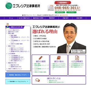 埼玉越谷の遺言弁護士(春日部・川口・草加エリア対応)